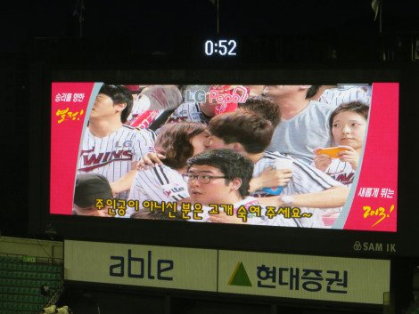 Kiss 1: Young Couple, no dramas although the guy front of screen seems a bit shocked Baseball in Korea
