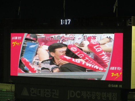 Kiss 2. They give in to the crowds cheers and kiss Baseball in Korea