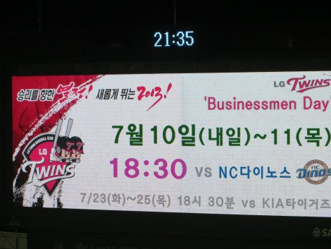 Make sure you come back tomorrow for Businessmen Day Baseball in Korea
